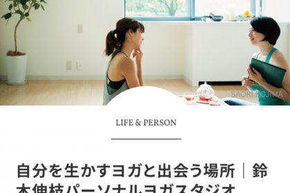 ヨガジャーナル 鈴木伸枝
