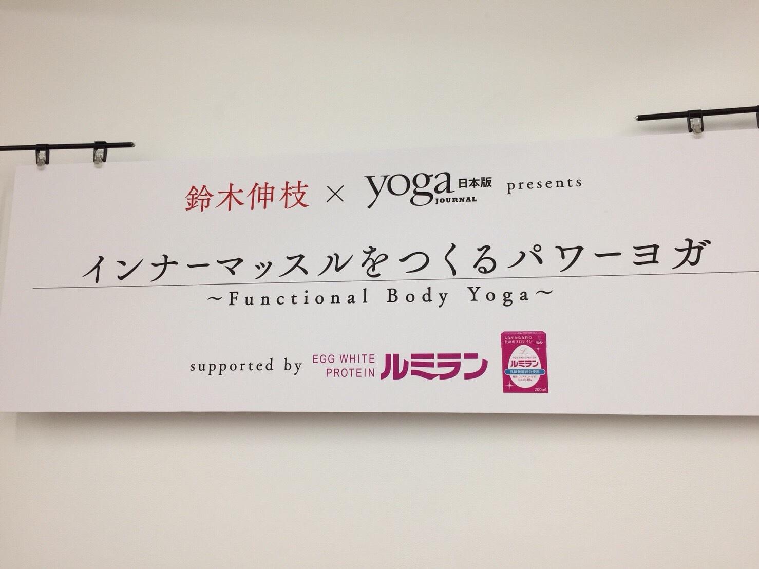 OLT 2018 鈴木伸枝 ヨガ