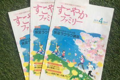 鈴木伸枝 雑誌監修